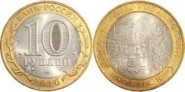 10 рублей 2010 Россия — Древние города России — Брянск — СПМД