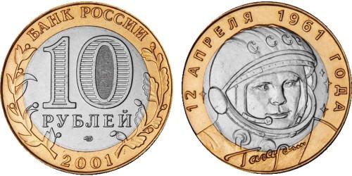 10 рублей 2001 Россия — 40 лет космическому полету Ю.А. Гагарина — СПМД