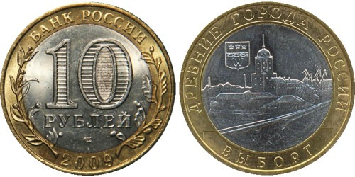 10 рублей 2009 Россия — Древние города России — Выборг — СПМД