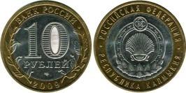 10 рублей 2009 Россия — Российская Федерация — Республика Калмыкия — СПМД