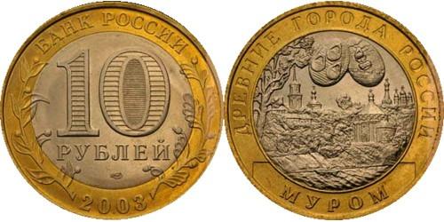 10 рублей 2003 Россия — Древние города России — Муром — СПМД