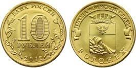 10 рублей 2012 Россия — Города воинской славы — Воронеж — СПМД