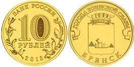 10 рублей 2013 Россия — Города воинской славы — Брянск — СПМД