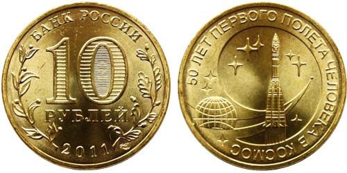 10 рублей 2011 Россия — 50 лет первого полета человека в космос — СПМД