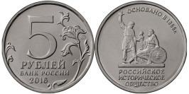5 рублей 2016 Россия — 150 лет Российскому историческому обществу