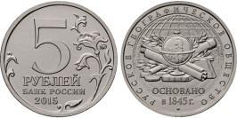 5 рублей 2015 Россия — 170 лет Русского географического общества