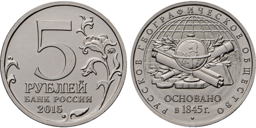 5 рублей рго купить монета 20 senti eesti vabariik 1992