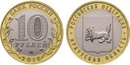 10 рублей 2016 Россия — Российская Федерация  — Иркутская Область — ММД