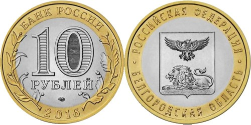 10 рублей 2016 Россия — Российская Федерация  — Белгородская Область — СПМД