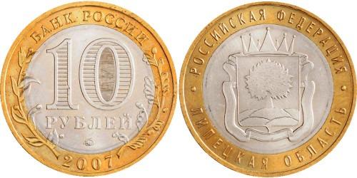 10 рублей 2007 Россия — Российская Федерация — Липецкая область — ММД