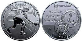 2 гривны 2017 Украина — XV летние Паралимпийские игры. Рио-де-Жанейро