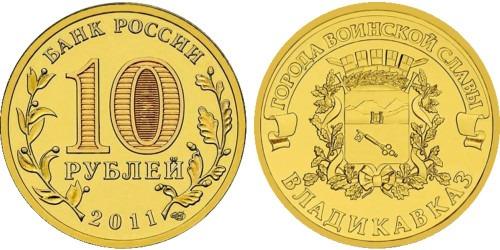 10 рублей 2011 Россия — Города воинской славы — Владикавказ  — СПМД