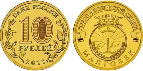 10 рублей 2011 Россия — Города воинской славы — Малгобек  — СПМД