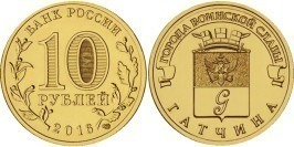 10 рублей 2016 Россия — Города воинской славы — Гатчина — СПМД