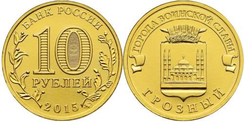 10 рублей 2015 Россия — Города воинской славы — Грозный — ММД