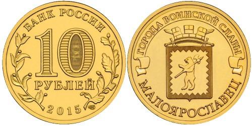 10 рублей 2015 Россия — Города воинской славы — Малоярославец — СПМД