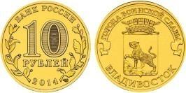 10 рублей 2014 Россия — Города воинской славы — Владивосток — СПМД