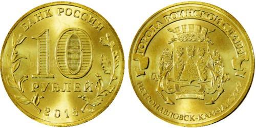 10 рублей 2015 Россия — Города воинской славы — Петропавловск — Камчатский — СПМД
