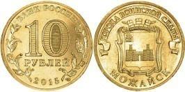 10 рублей 2015 Россия — Города воинской славы — Можайск — СПМД