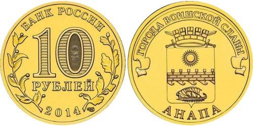 10 рублей 2014 Россия — Города воинской славы — Анапа — СПМД