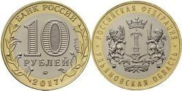 10 рублей 2017 Россия — Российская Федерация — Ульяновская область — ММД