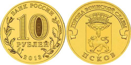 10 рублей 2013 Россия — Города воинской славы — Псков — СПМД