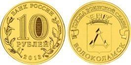 10 рублей 2013 Россия — Города воинской славы — Волоколамск — СПМД