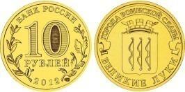 10 рублей 2012 Россия — Города воинской славы — Великие Луки — СПМД