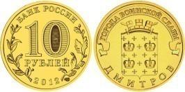 10 рублей 2012 Россия — Города воинской славы — Дмитров — СПМД