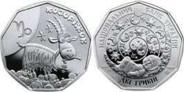 2 гривны 2015 Украина — Козерожек (Козоріжок) — серебро