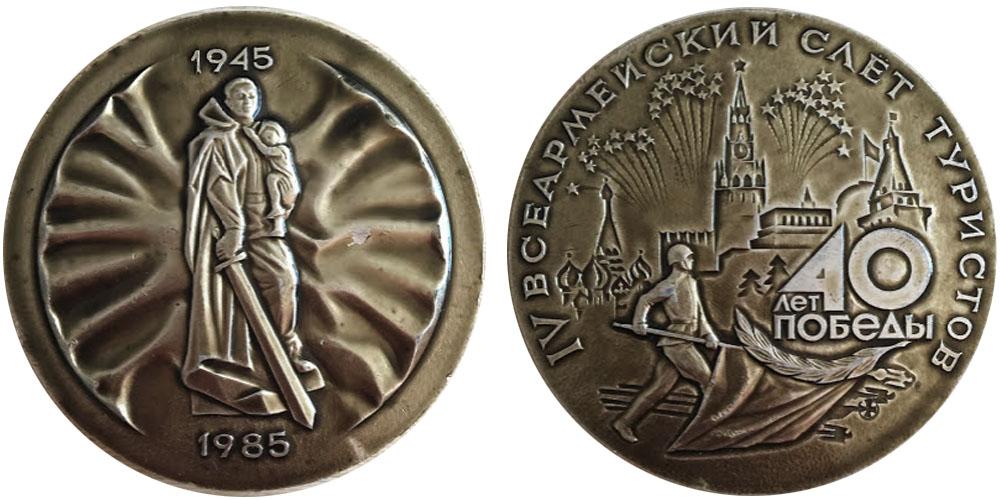 Памятная настольная медаль — 40 лет победы — ІV всеармейский слет туристов