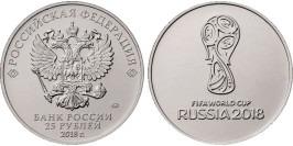 25 рублей 2018 Россия — Чемпионат мира по футболу — Логотип — ММД