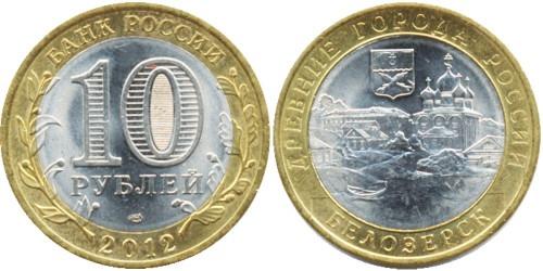 10 рублей 2012 Россия — Древние города России — Белозерск — СПМД