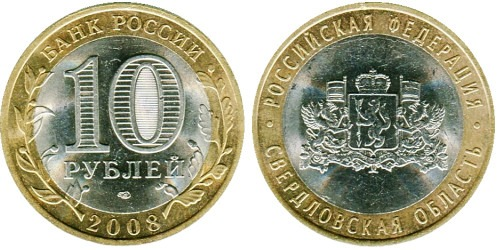 10 рублей 2008 Россия — Российская Федерация — Свердловская область — СПМД