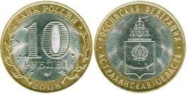 10 рублей 2008 Россия — Российская Федерация — Астраханская область — СПМД