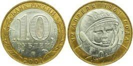 10 рублей 2001 Россия — 40 лет космическому полету Ю.А. Гагарина — ММД
