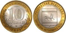 10 рублей 2009 Россия — Российская Федерация — Еврейская АО — СПМД