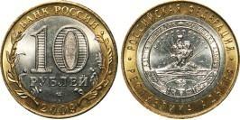 10 рублей 2009 Россия — Российская Федерация —  Республика Адыгея — СПМД