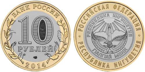 10 рублей 2014 Россия — Российская Федерация — Республика Ингушетия — СПМД