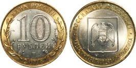 10 рублей 2008 Россия — Российская Федерация — Кабардино — Балкарская Республика  — СПМД