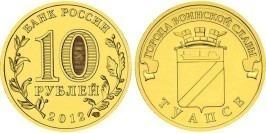 10 рублей 2012 Россия — Города воинской славы — Туапсе — СПМД