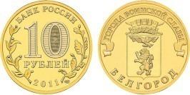 10 рублей 2011 Россия — Города воинской славы — Белгород — СПМД