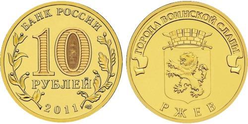 10 рублей 2011 Россия — Города воинской славы — Ржев — СПМД