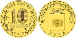 10 рублей 2012 Россия — Города воинской славы — Луга — СПМД