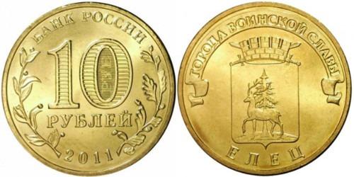 10 рублей 2011 Россия — Города воинской славы — Елец — СПМД