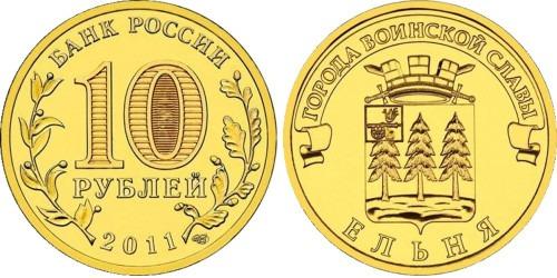 10 рублей 2011 Россия — Города воинской славы — Ельня — СПМД