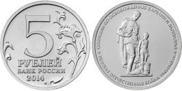5 рублей 2014 Россия — 70 лет Победы  ВОВ — Освобождение Карелии и Заполярья — ММД