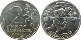 2 рубля 2000 Россия — Новороссийск — 55 лет Победы — СПМД