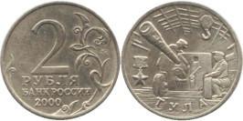 2 рубля 2000 Россия — Тула — 55 лет Победы — ММД