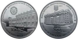 Памятная медаль НБУ 2017 Украина — 100 лет образования дипломатической службы Украины